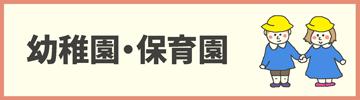 幼稚園・保育園のカテゴリ