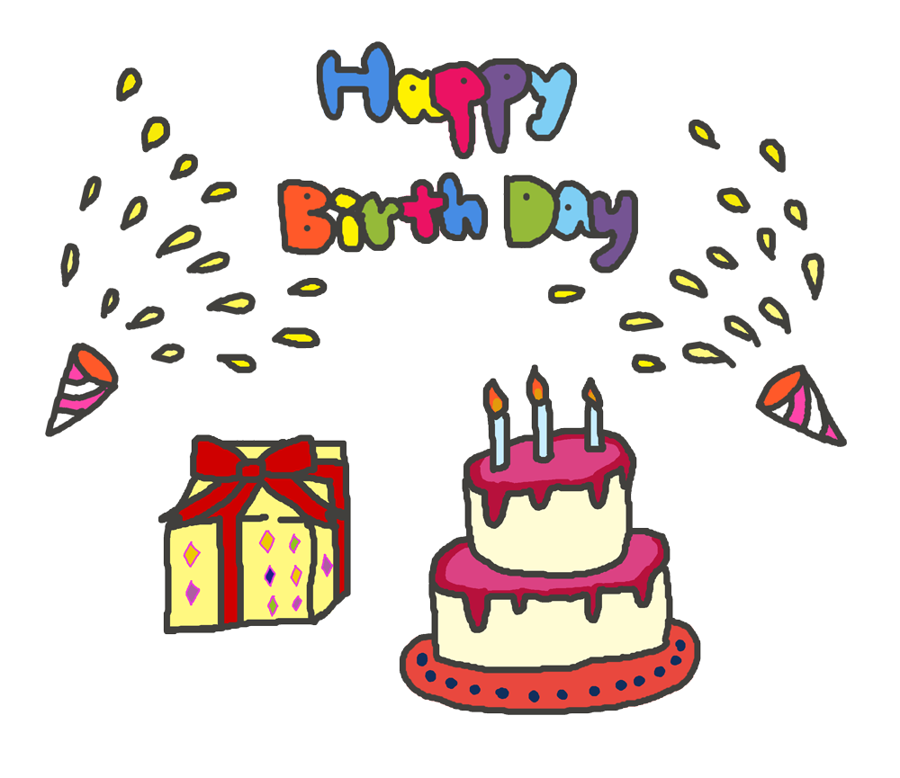 Happybirthday文字と誕生日プレゼントのイラスト イラストの里