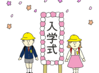小学生の入学式イラスト