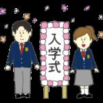 中高生の入学式イラスト