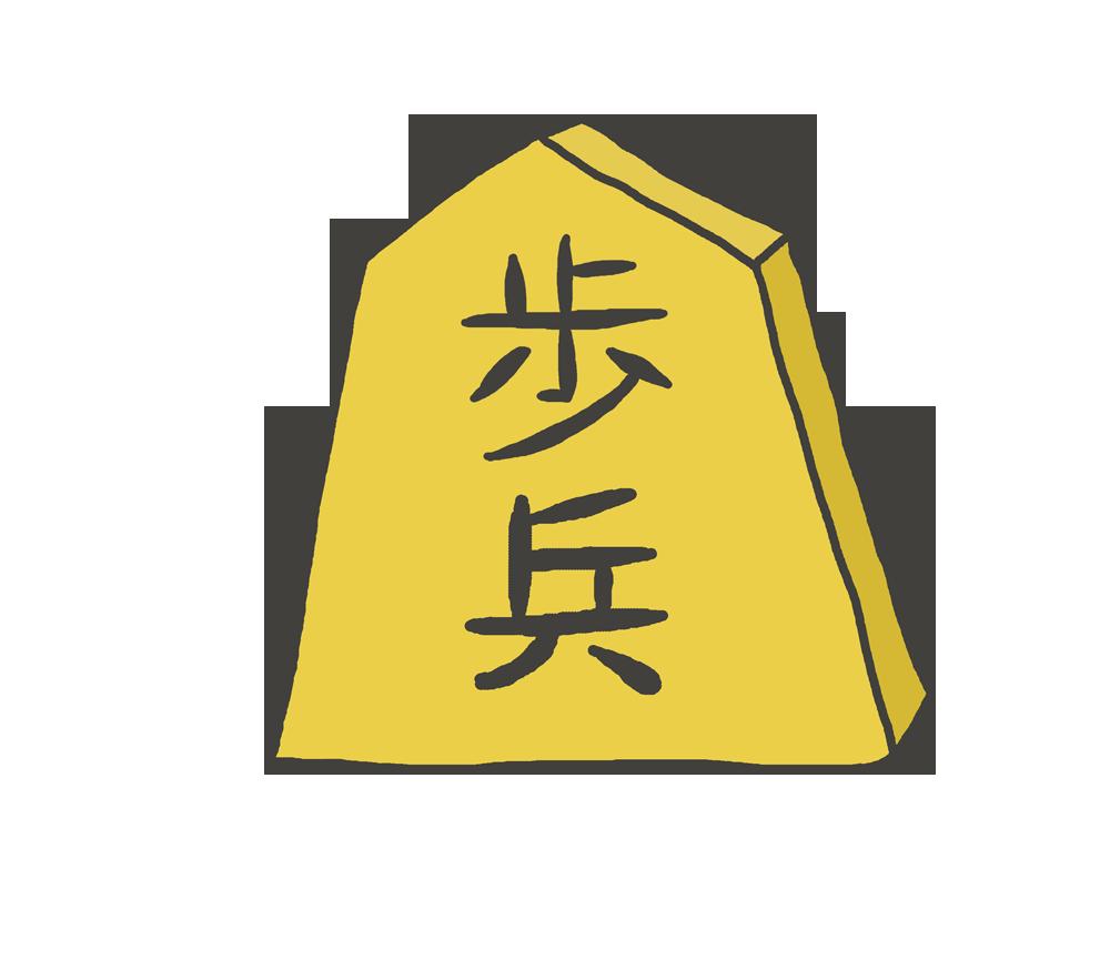 将棋の駒のイラスト(歩兵)