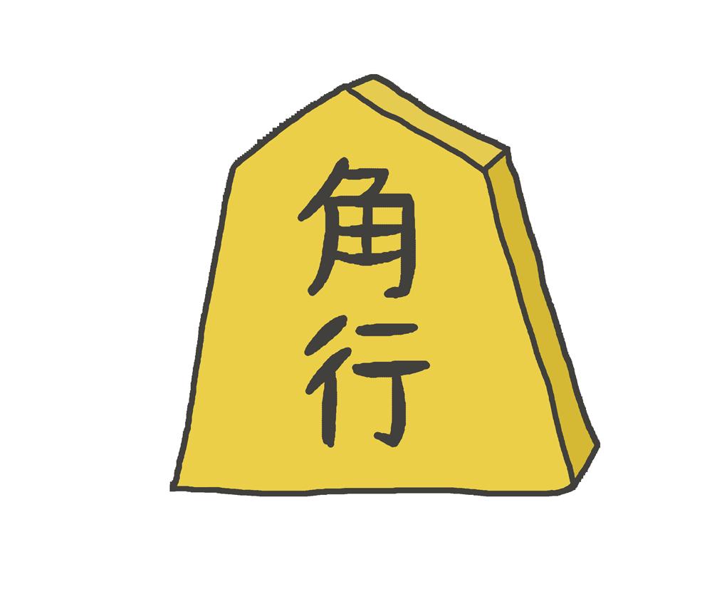将棋の駒のイラスト(角行)