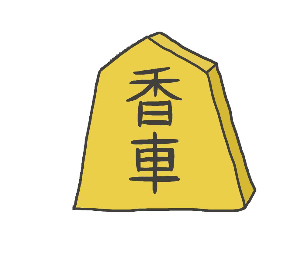 将棋の駒のイラスト(香車)