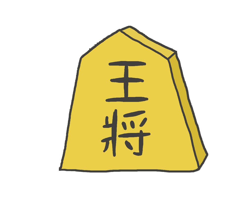 将棋の駒(王将)
