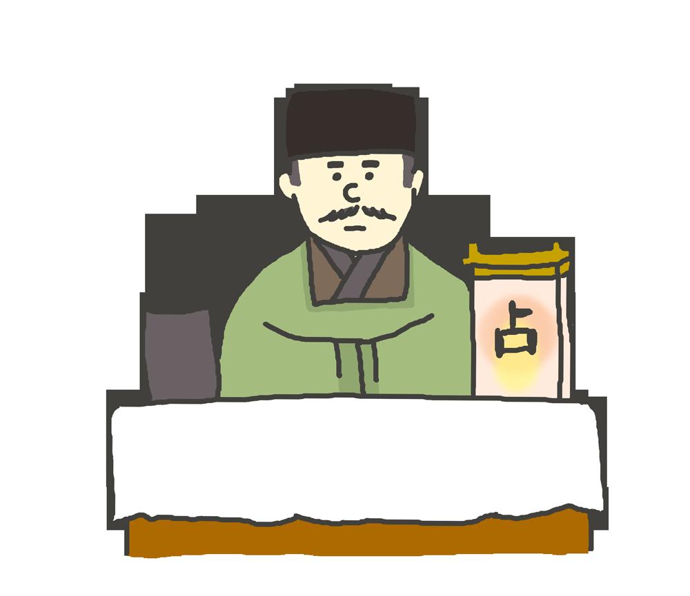 易者のイラスト