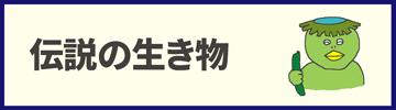 05-10伝説の生き物のカテゴリー