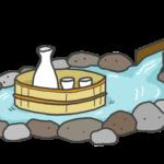 温泉とお酒のイラスト