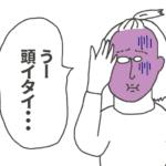 四コマ漫画『二日酔い』