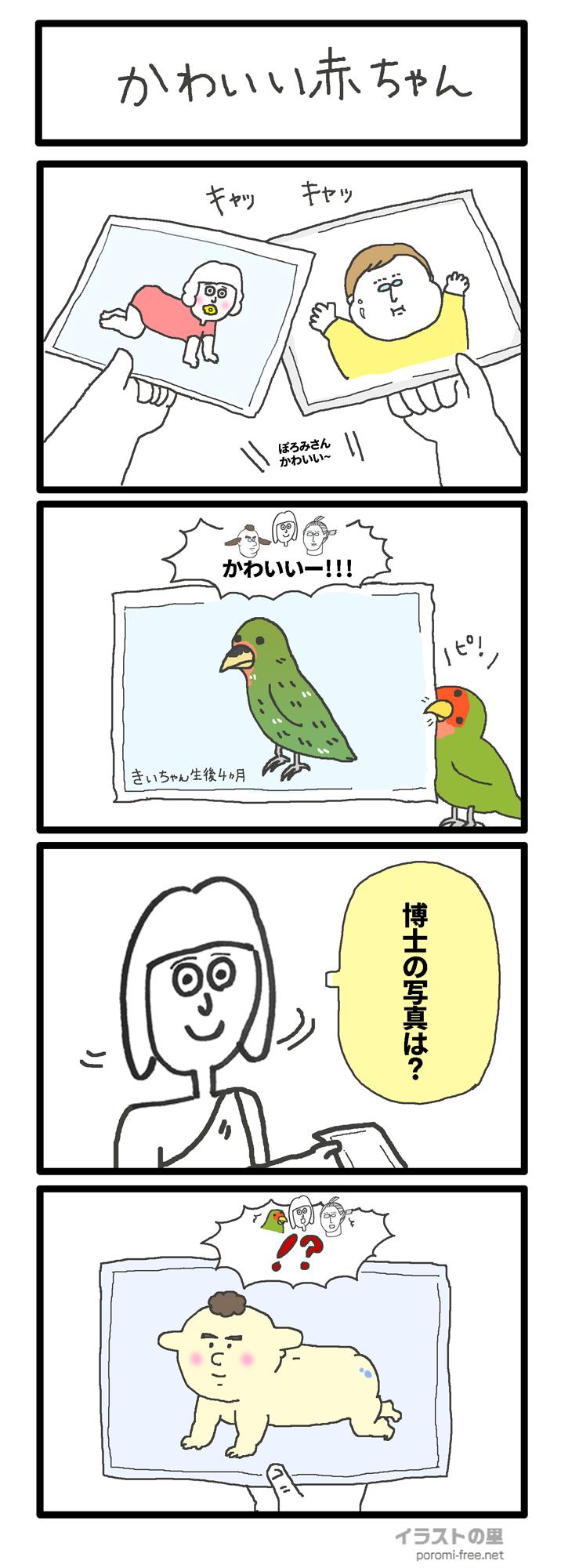 四コマ漫画「かわいい赤ちゃん」