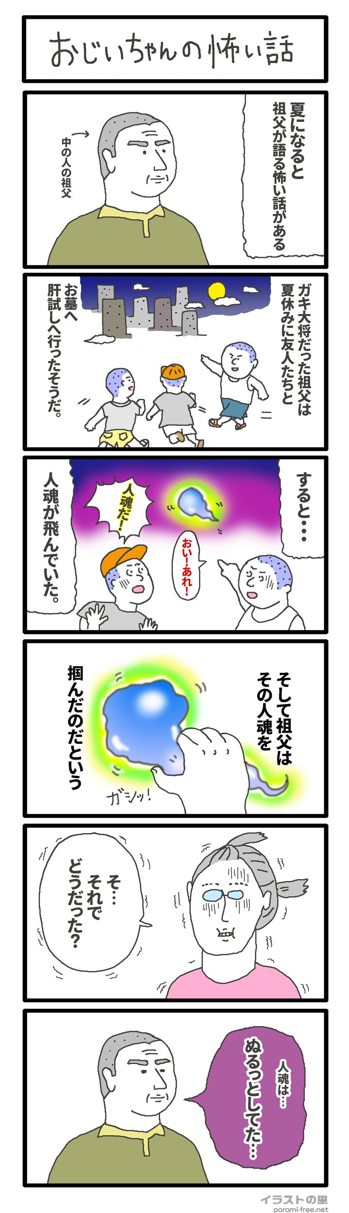 漫画『おじいちゃんの怖い話』