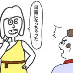 四コマ漫画『虫歯』