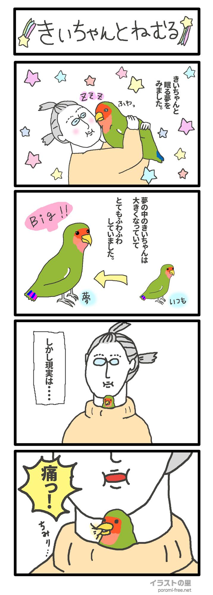 四コマ漫画『きいちゃんと眠る』