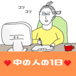 漫画『中の人の一日』