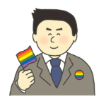 LGBTアライの男性のイラスト