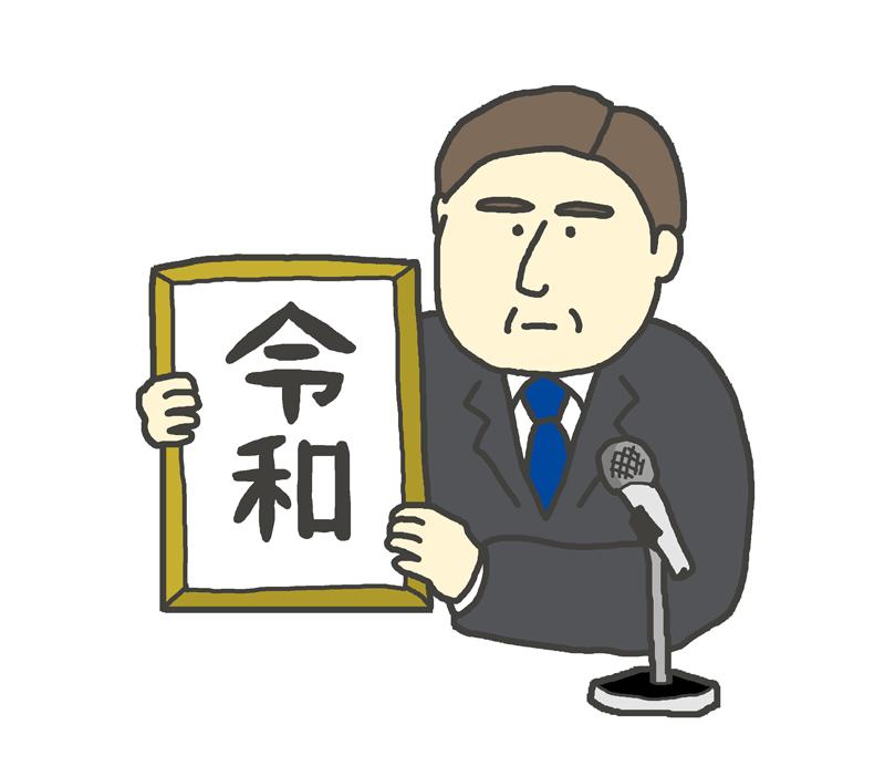 新元号「令和」を発表するイラスト