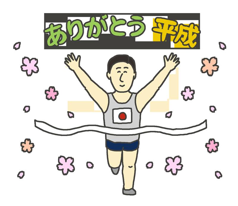 ありがとう平成の文字イラスト