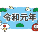 令和元年文字イラストアイキャッチ画像