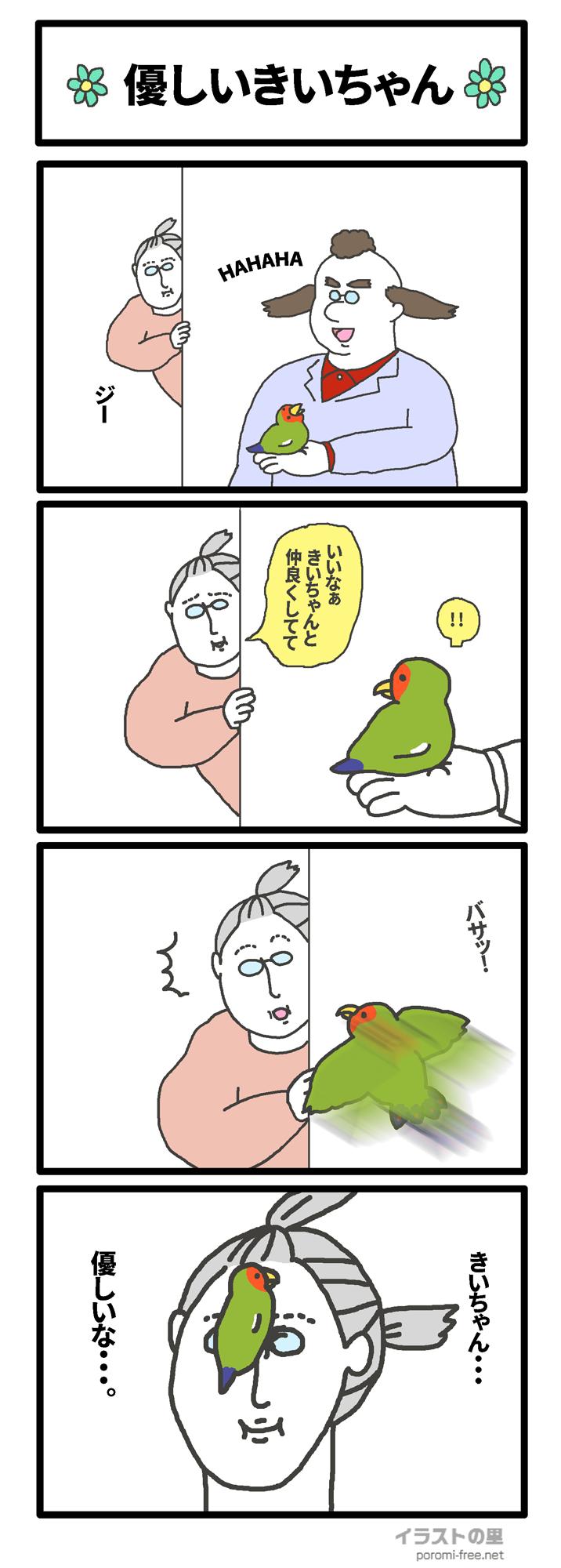 四コマ漫画『優しいきいちゃん』