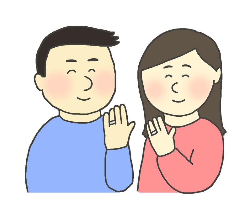 結婚・婚約指輪をはめた夫婦のイラスト