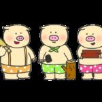三匹の子豚のイラスト