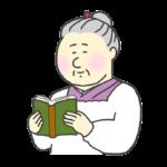 本を読むおばあさんのイラスト