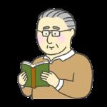 本を読むおじいさんのイラスト