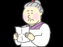 手紙を読むおばあさんのイラスト