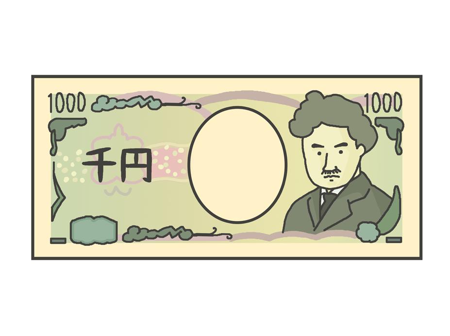 1000円札のイラスト