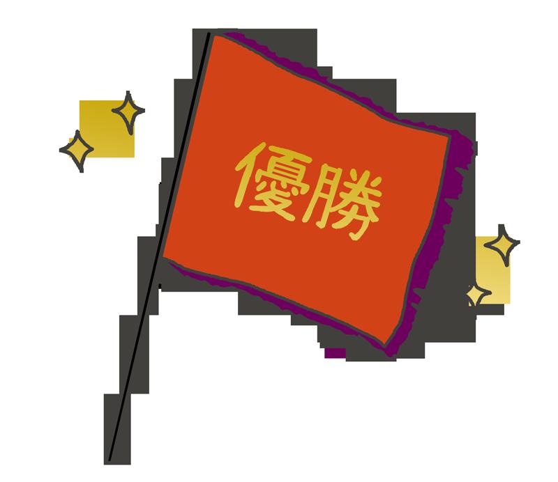 深紅の優勝旗のイラスト