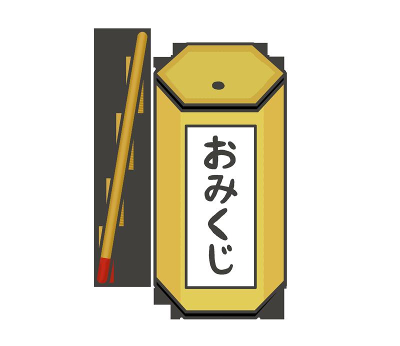 おみくじ箱とおみくじ棒のイラスト
