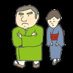 亭主関白のイラスト