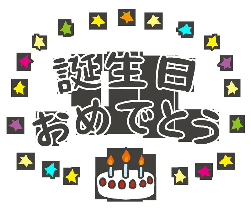 誕生日おめでとう の文字イラスト イラストの里