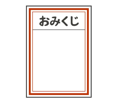 おみくじのイラスト(文字なし)