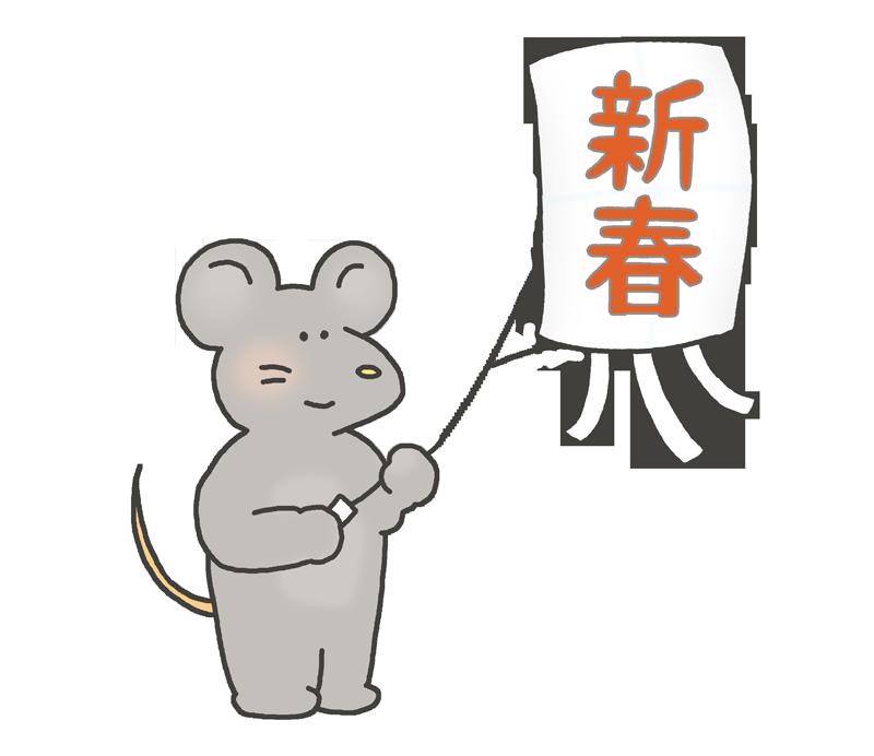 凧あげをする鼠のイラスト