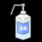 アルコール消毒液のイラスト
