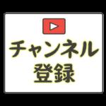 チャンネル登録の文字イラスト