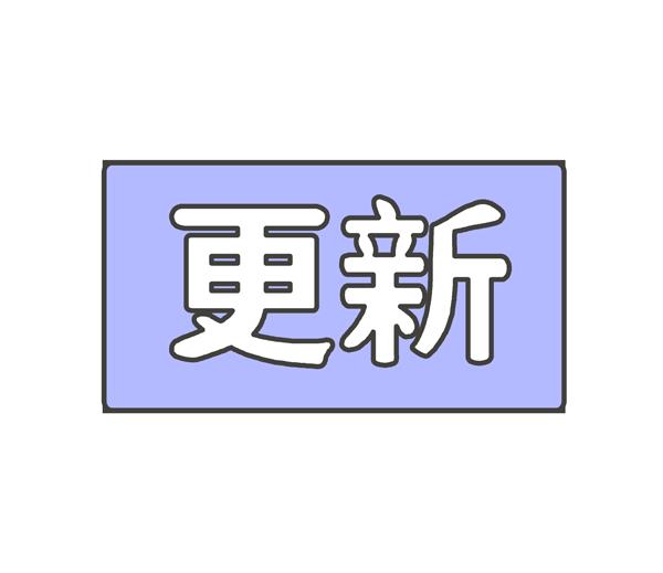「更新」の文字イラスト