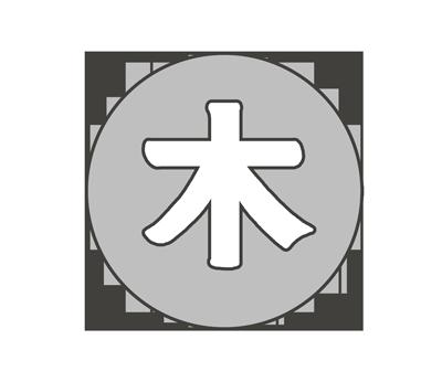 木曜日の文字イラスト(シンプル)