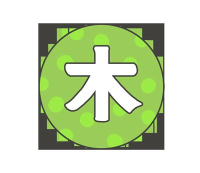 木曜日の文字イラスト(カラフル)