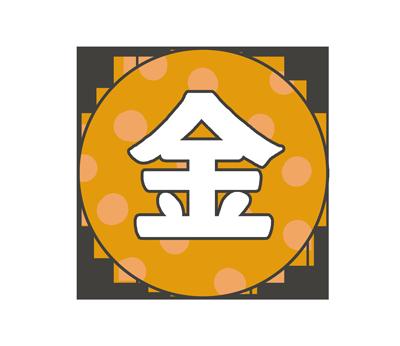 金曜日の文字イラスト(カラフル)
