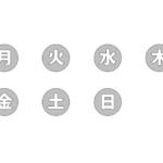曜日の文字イラスト(シンプル・グレー)