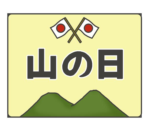 山の日の文字イラスト
