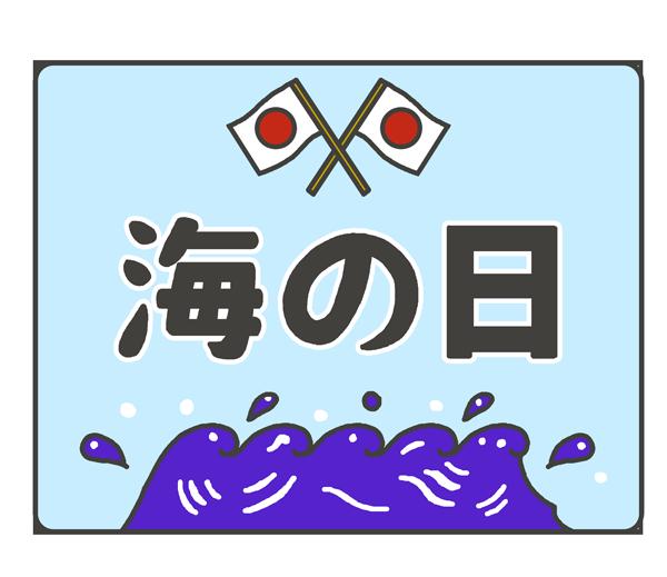 海の日の文字イラスト