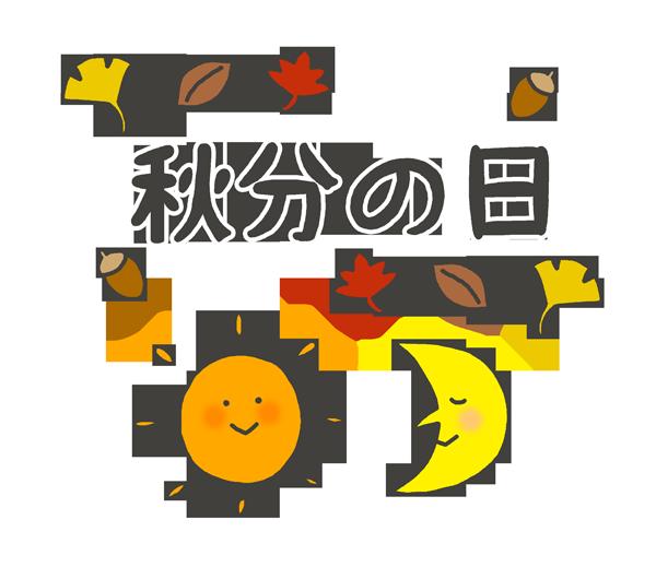 「秋分の日」の文字イラスト