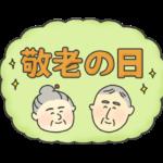 「敬老の日」の文字イラスト