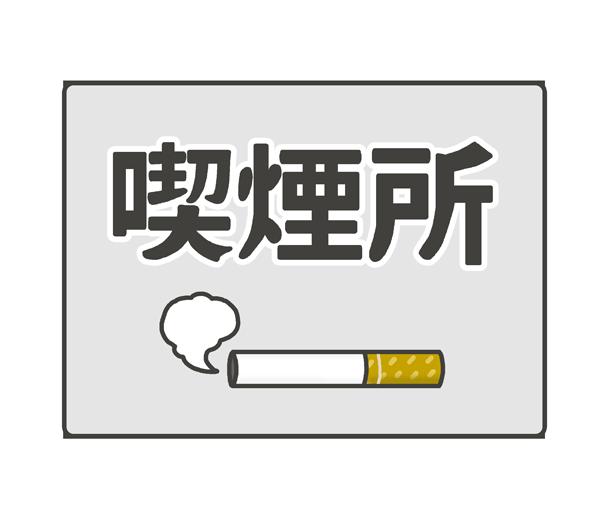 「喫煙所」の文字イラスト