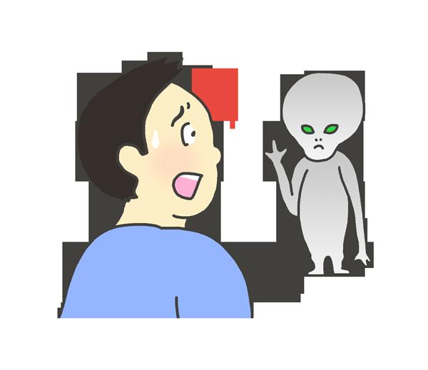 宇宙人に遭遇している人のイラスト