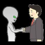 宇宙人と握手している人のイラスト