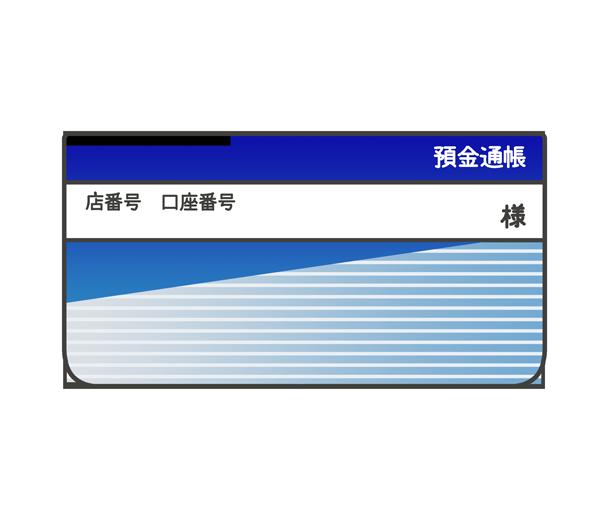 預金通帳のイラスト