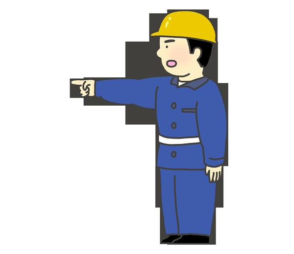 指差し確認をする男性のイラスト